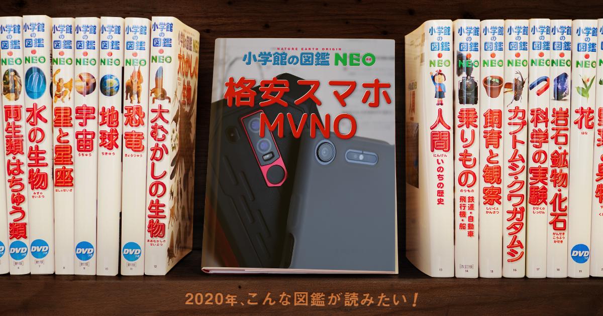 小学館 図鑑 neo メーカー